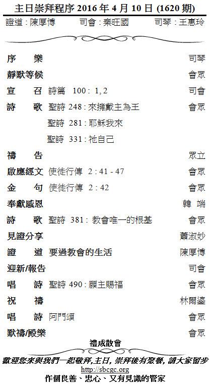 2016-04-10_agenda