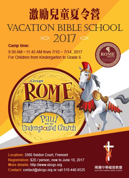 VBS 2017 - Rome